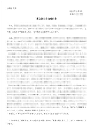 栃木で永住ビザ申請 - コモンズ行政書士事務所