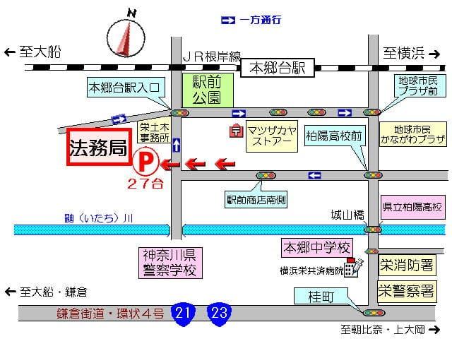 法務局 横浜 地方