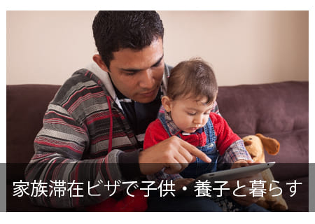 子供・養子と暮らす!家族滞在ビザ申請はコモンズ行政書士事務所へ!