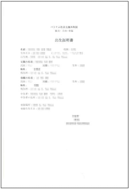 こちらでサンプルとして掲載している書類は出生証明書の日本語訳です。翻訳はご自身で行って頂いても問題ありません。 ご自身で翻訳をする場合情報は正確に間違えない