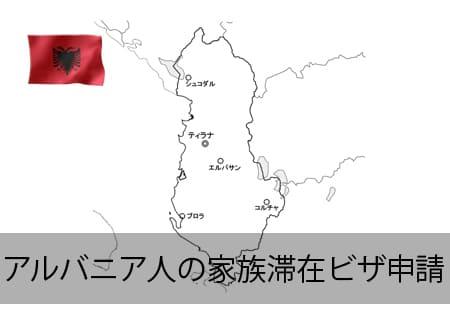 アルバニア人の家族滞在ビザ申請なら、コモンズ行政書士事務所へ!