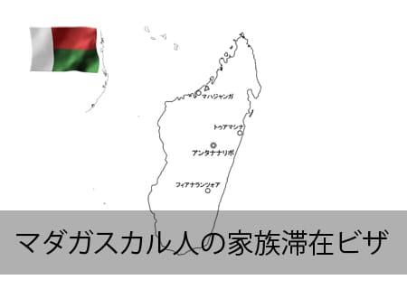 マダガスカル人の家族滞在ビザ申請なら、コモンズ行政書士事務所へ!