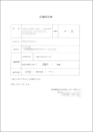 兵庫で家族滞在ビザ申請なら、コモンズ行政書士事務所へ!