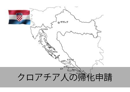 クロアチア人の帰化 - コモンズ行政書士事務所