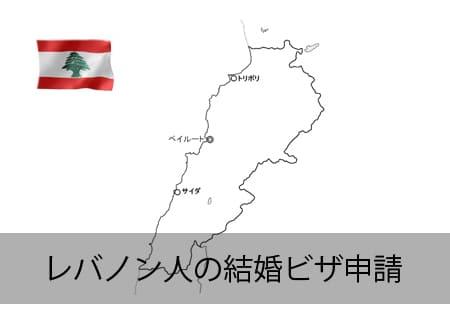 レバノン人を日本に呼ぶ方法・手続き/短期滞在ビザ
