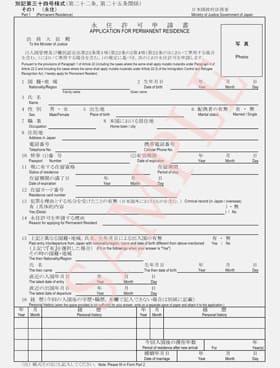 日本人の配偶者等ビザから永住ビザ申請 - コモンズ行政書士事務所