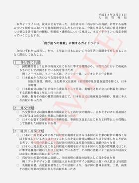 ガイドライン/永住ビザ申請のガイドライン - コモンズ行政 ...