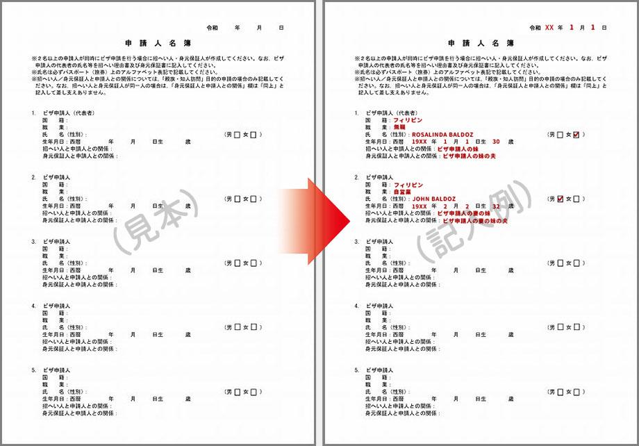 【2020年版】フィリピン人が日本のビザを取る方法【短期滞在】 - コモンズ行政書士事務所