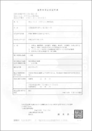 中国人の経営管理ビザ申請なら、コモンズ行政書士事務所へ!