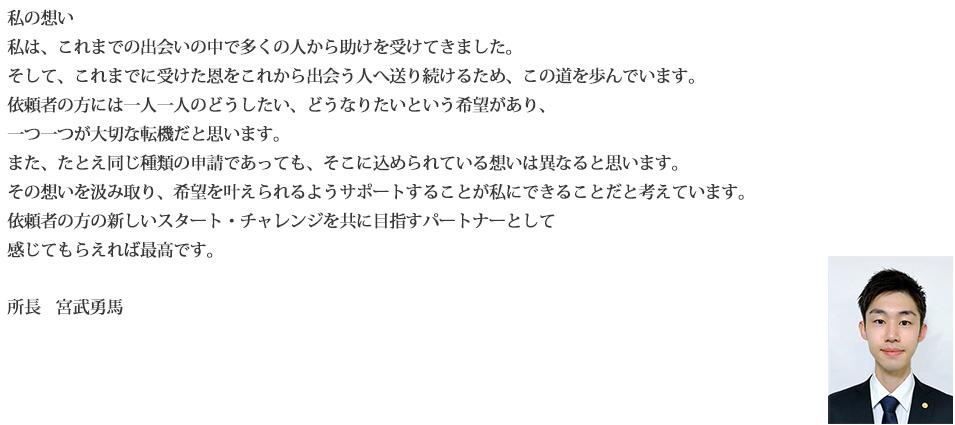 コモンズ行政書士事務所 宮武 勇馬