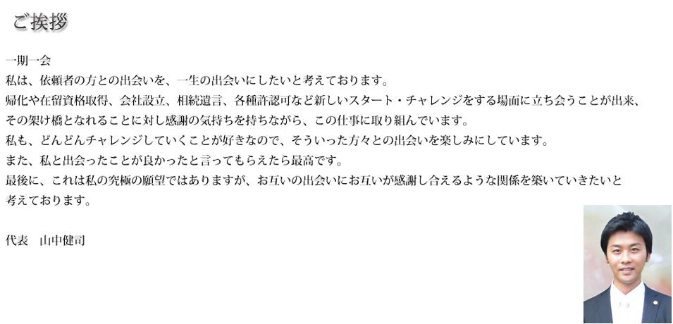 コモンズ行政書士事務所 山中 健司